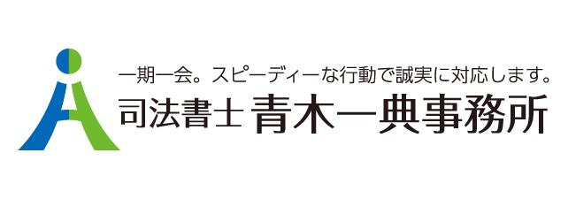 司法書士青木一典事務所ロゴデザイン