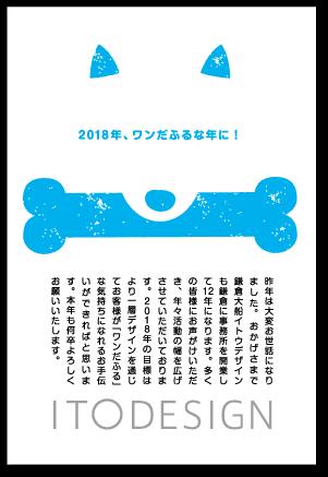 2018年イトウデザイン年賀状