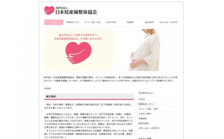 デザイン実績:NPO法人 日本妊産婦整体協会 | 鎌倉大船イトウ ...