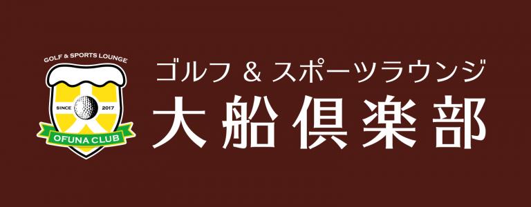 大船倶楽部ロゴデザイン