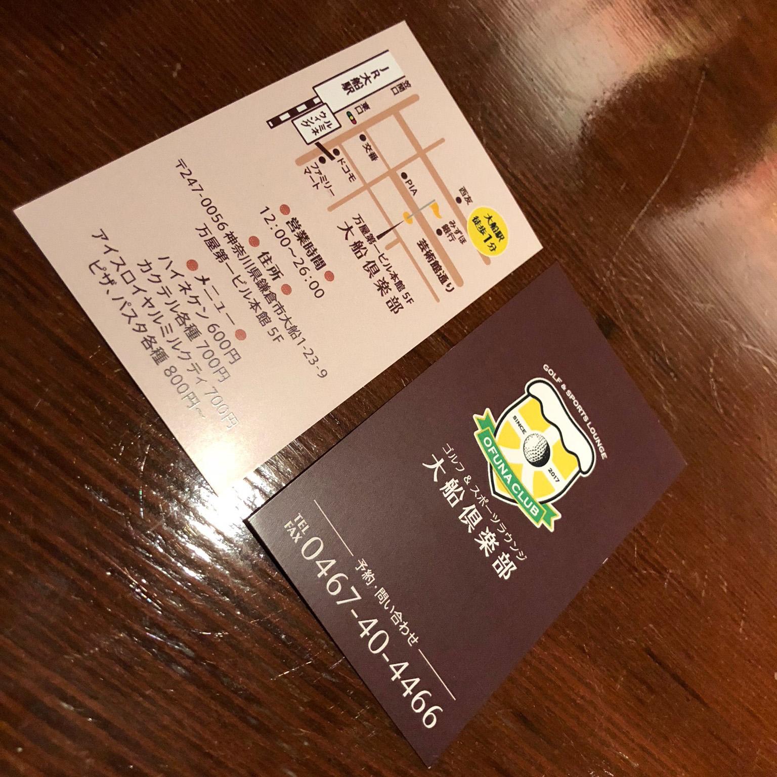 大船倶楽部ショップカードデザイン