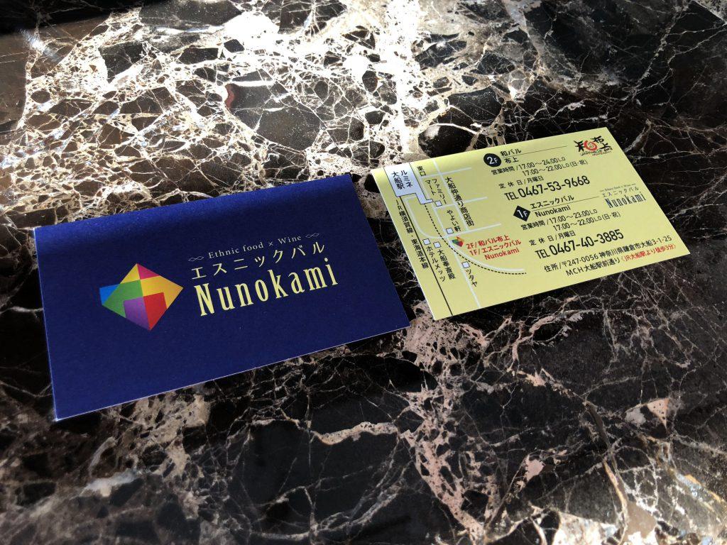 エスニックバルNunokamiショップカード