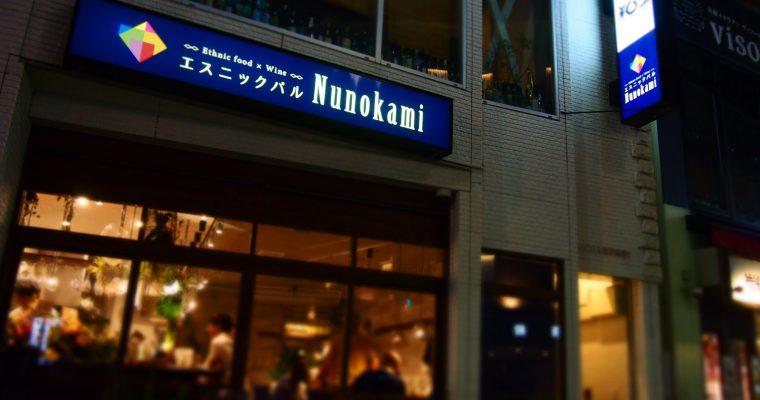 エスニックバルNunokami 看板、ショップカードデザイン