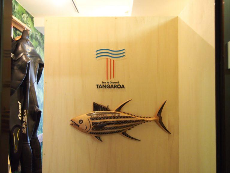 株式会社タナロア看板
