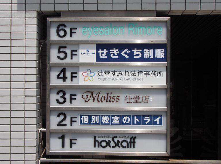 辻堂すみれ法律事務所1階看板
