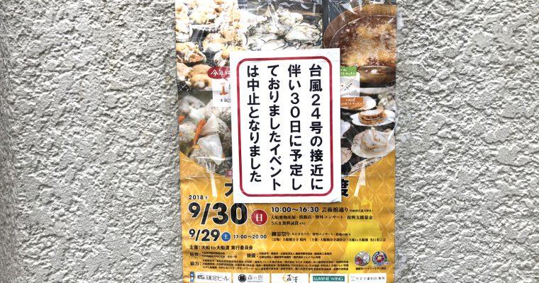 第8回 岩手県復興支援産業祭り 大船to大船渡