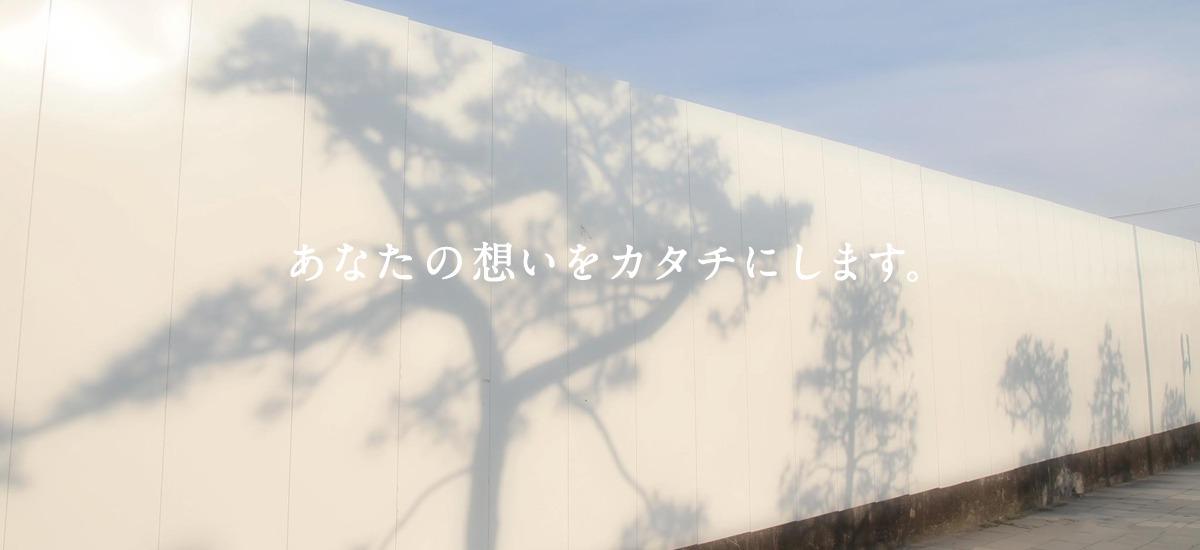 鎌倉大船イトウデザイン