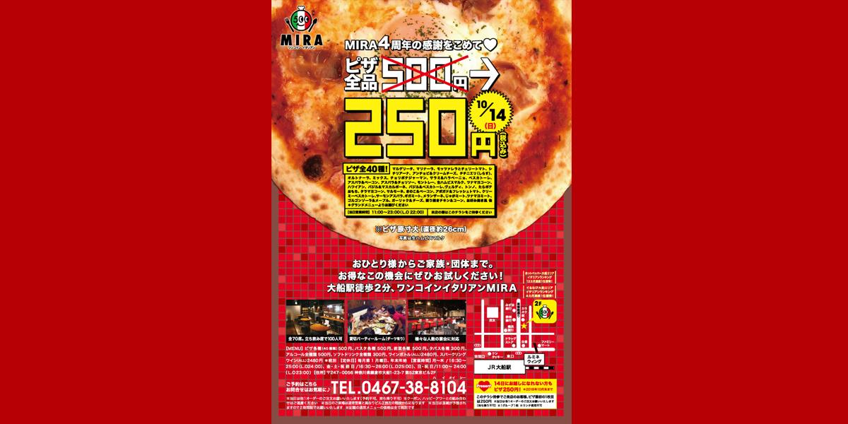 10月14日(日)はピザの日!ワンコインイタリアンMIRA4周年チラシデザイン