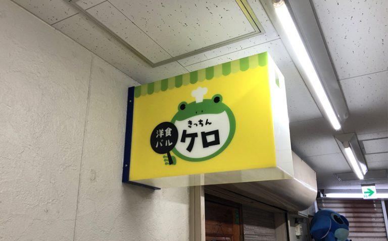 洋食バル きっちんケロ看板