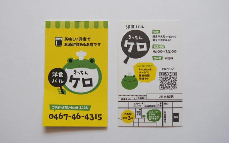 洋食バル きっちんケロショップカード