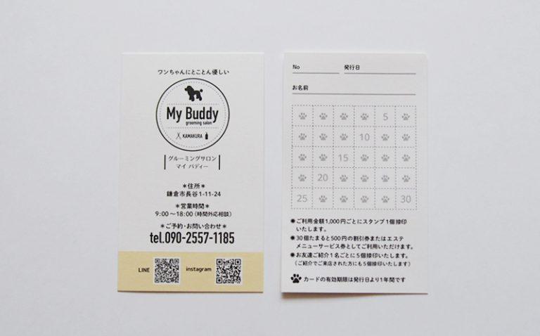 マイバディポイントカード